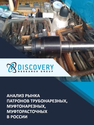 Анализ рынка патронов трубонарезных, муфтонарезных, муфторасточных в России