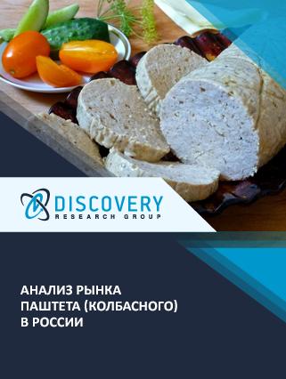 Маркетинговое исследование - Анализ рынка паштета (колбасного) в России