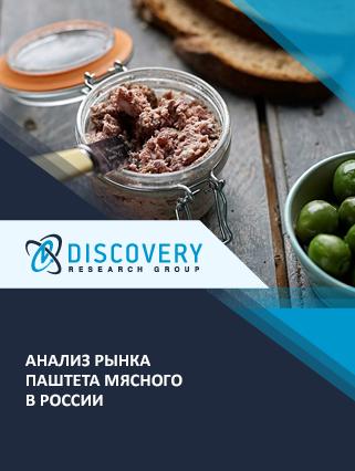 Анализ рынка паштета мясного в России