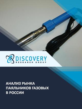 Анализ рынка паяльников газовых в России