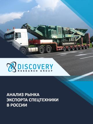 Маркетинговое исследование - Анализ экспорта спецтехники из России