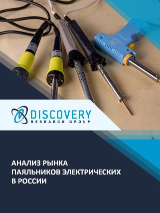 Маркетинговое исследование - Анализ рынка паяльников электрических в России