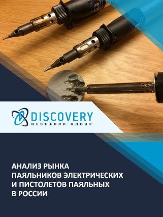 Маркетинговое исследование - Анализ рынка паяльников электрических и пистолетов паяльных в России