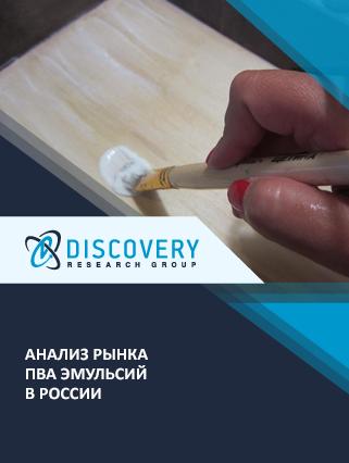 Маркетинговое исследование - Анализ рынка ПВА эмульсий в России