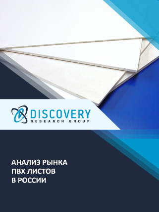 Маркетинговое исследование - Анализ рынка ПВХ листов в России
