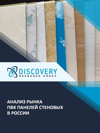 Маркетинговое исследование - Анализ рынка ПВХ панелей стеновых в России