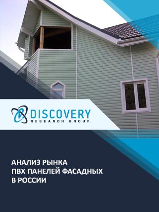Маркетинговое исследование - Анализ рынка ПВХ панелей фасадных в России