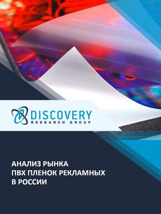 Маркетинговое исследование - Анализ рынка ПВХ пленок рекламных в России