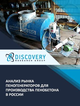 Маркетинговое исследование - Анализ рынка пеногенераторов для производства пенобетона в России