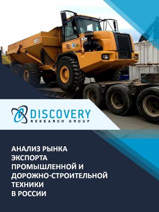 Маркетинговое исследование - Анализ экспорта промышленной и дорожно-строительной техники из России