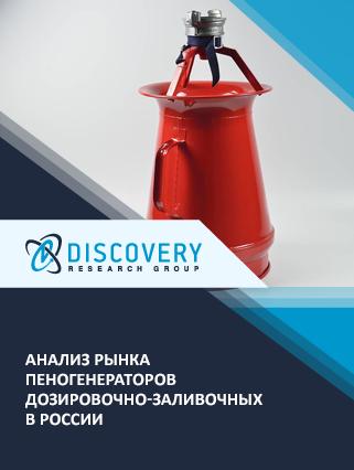 Маркетинговое исследование - Анализ рынка пеногенераторов дозировочно-заливочных в России