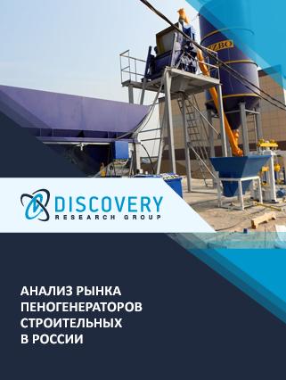 Маркетинговое исследование - Анализ рынка пеногенераторов строительных в России