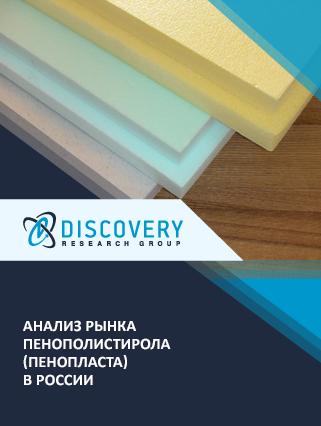 Маркетинговое исследование - Анализ рынка пенополистирола (пенопласта) в России