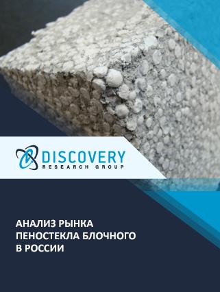 Маркетинговое исследование - Анализ рынка пеностекла блочного в России