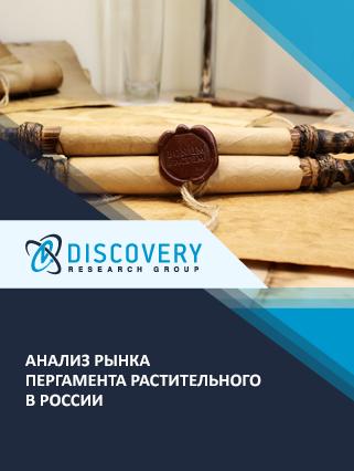 Маркетинговое исследование - Анализ рынка пергамента растительного в России