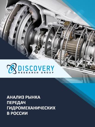 Анализ рынка передач гидромеханических в России