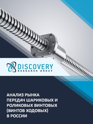 Маркетинговое исследование - Анализ рынка передач шариковых и роликовых винтовых (винтов ходовых) в России
