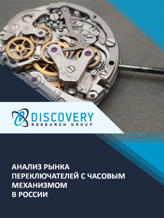 Анализ рынка переключателей с часовым механизмом в России