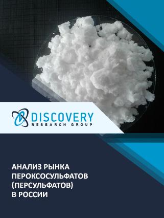 Маркетинговое исследование - Анализ рынка пероксосульфатов (персульфатов) в России