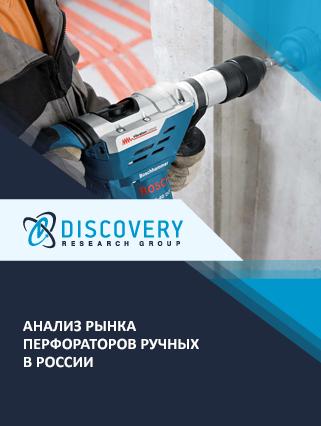 Анализ рынка перфораторов ручных в России