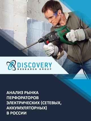 Маркетинговое исследование - Анализ рынка перфораторов электрических (сетевых, аккумуляторных) в России