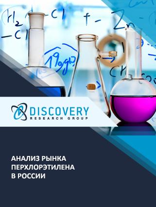 Анализ рынка перхлорэтилена в России