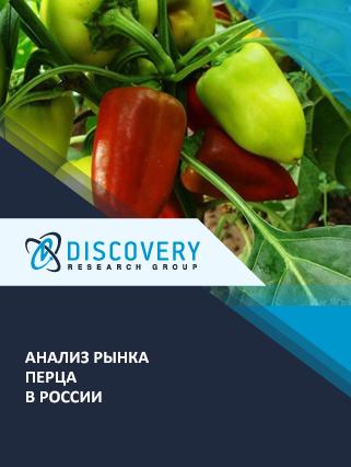 Маркетинговое исследование - Анализ рынка перца в России