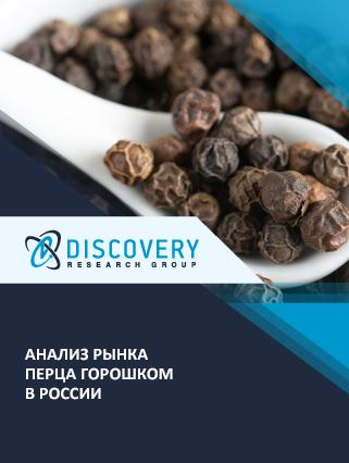 Маркетинговое исследование - Анализ рынка перца горошком в России
