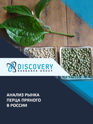 Маркетинговое исследование - Анализ рынка перца пряного в России