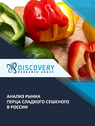 Маркетинговое исследование - Анализ рынка перца сладкого сушеного в России