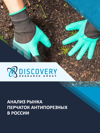 Маркетинговое исследование - Анализ рынка перчаток антипорезных в России