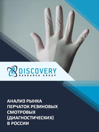 Анализ рынка перчаток резиновых смотровых (диагностических) в России