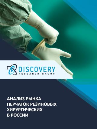 Анализ рынка перчаток резиновых хирургических в России