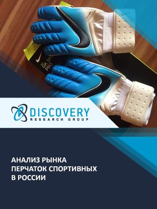 Анализ рынка перчаток спортивных в России