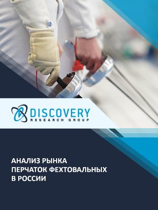 Анализ рынка перчаток фехтовальных в России