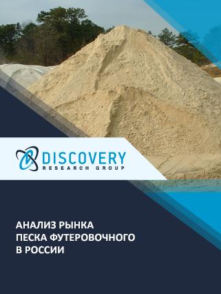 Маркетинговое исследование - Анализ рынка песка футеровочного в России