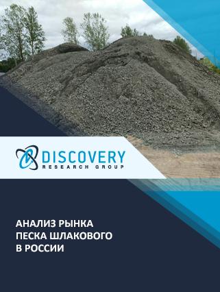Маркетинговое исследование - Анализ рынка песка шлакового в России