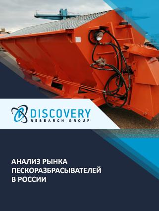 Маркетинговое исследование - Анализ рынка пескоразбрасывателей в России