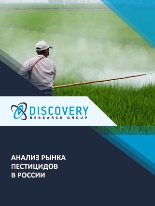 Маркетинговое исследование - Анализ рынка пестицидов в России
