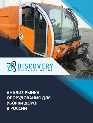 Анализ рынка оборудования для уборки дорог в России