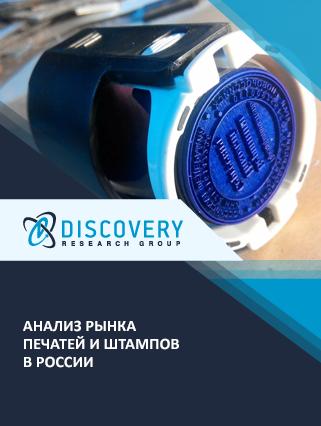 Анализ рынка печатей и штампов в России