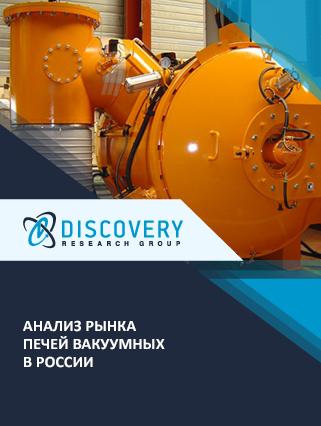 Маркетинговое исследование - Анализ рынка печей вакуумных в России