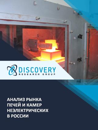 Маркетинговое исследование - Анализ рынка печей и камер неэлектрических в России
