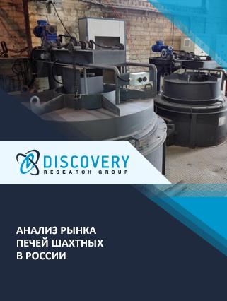 Маркетинговое исследование - Анализ рынка печей шахтных в России