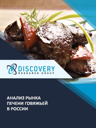Маркетинговое исследование - Анализ рынка печени говяжьей в России