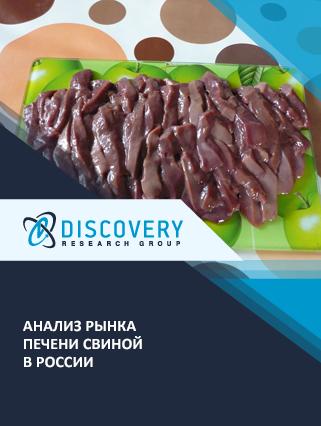 Маркетинговое исследование - Анализ рынка печени свиной в России