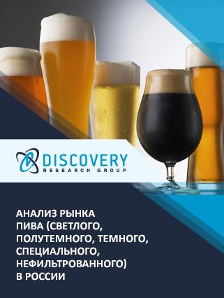 Анализ рынка пива (светлого, полутемного, темного, специального, нефильтрованного) в России