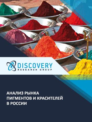 Анализ рынка пигментов и красителей в России