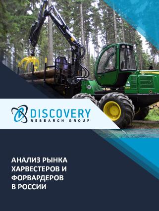 Анализ рынка харвестеров и форвардеров в России, в Украине и в Белоруссии
