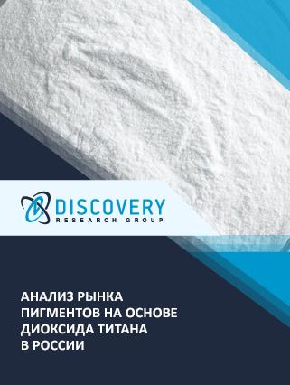 Маркетинговое исследование - Анализ рынка пигментов на основе диоксида титана в России
